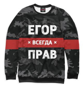 Одежда с принтом Егор всегда прав