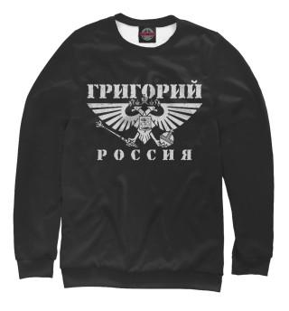 Одежда с принтом Григорий - РОССИЯ