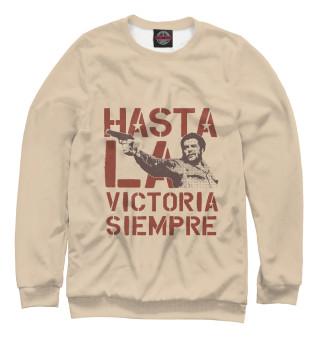 Одежда с принтом Hasta La Victoria Siempre
