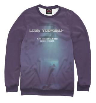 Одежда с принтом Не осуждайте людей, не зная их жизни (Lose Yourself)