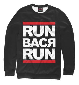 Одежда с принтом Run Вася Run