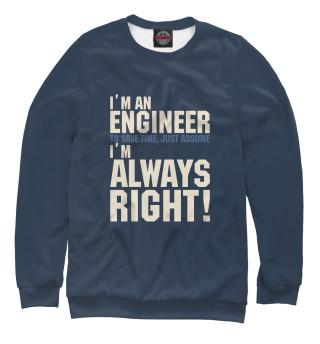 Одежда с принтом Я инженер! Я всегда прав!