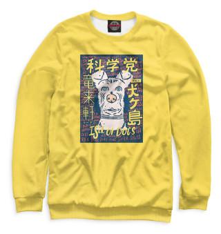 Одежда с принтом Остров собак (833837)