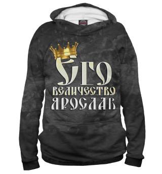 Худи мужское Его величество Ярослав (1075)