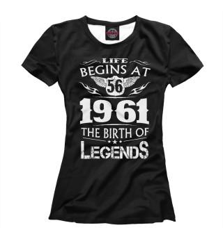 Футболка женская 1961 - рождение легенды (1659)