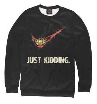 Одежда с принтом Just kidding