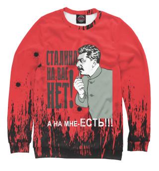 Одежда с принтом Сталина на вас нет (538808)