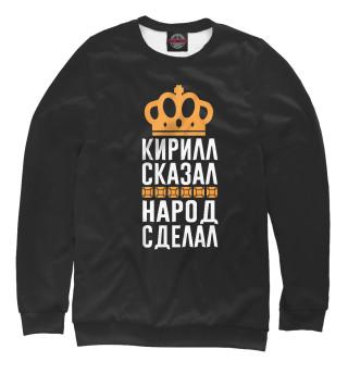 Одежда с принтом Кирилл сказал - народ сделал