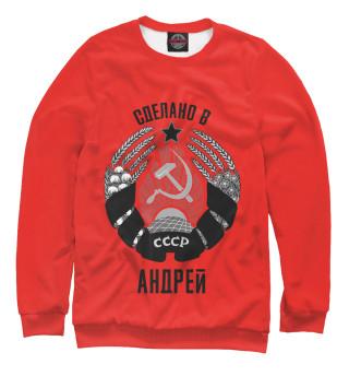 Одежда с принтом Андрей сделано в СССР