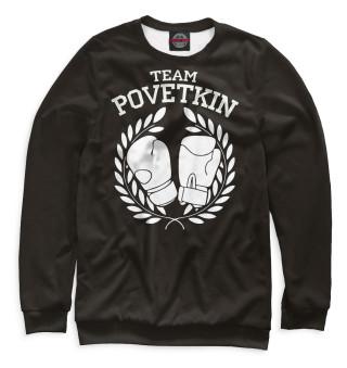 Одежда с принтом Team Povetkin (393620)
