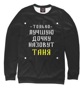 Одежда с принтом Таня (658958)