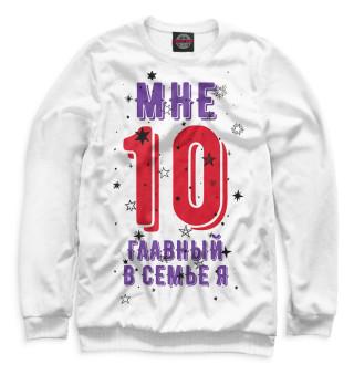 Одежда с принтом 10 лет (108169)