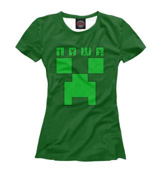 Футболка женская Паша - Minecraft