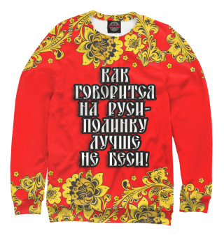Одежда с принтом Полинку лучше не беси