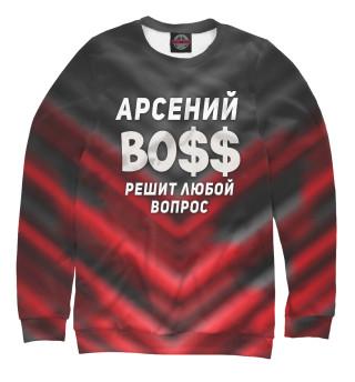 Одежда с принтом Арсений БОСС