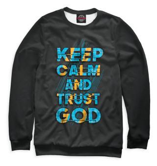 Одежда с принтом Keep calm and trust god