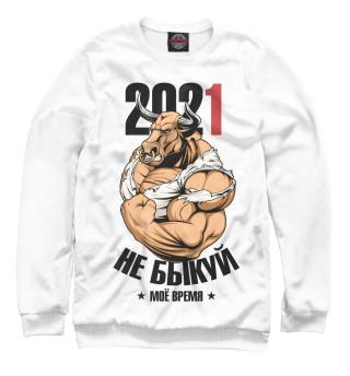 Одежда с принтом Не быкуй 2021