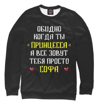 Одежда с принтом София (714341)