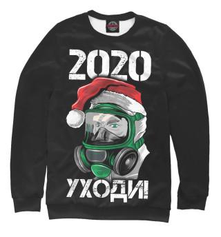 Одежда с принтом 2020, уходи!