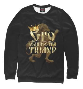 Одежда с принтом Его величество Тимур