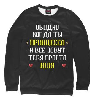 Одежда с принтом Юля (594058)