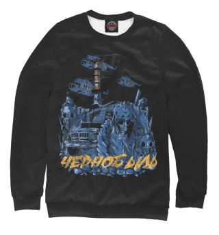Одежда с принтом Чернобыль (353710)