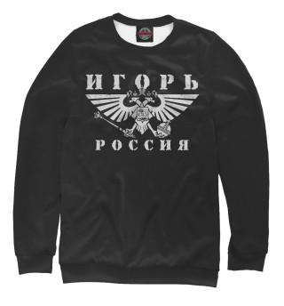 Одежда с принтом Игорь (573965)