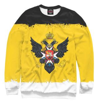 Одежда с принтом Флаг Российской Империи 1799