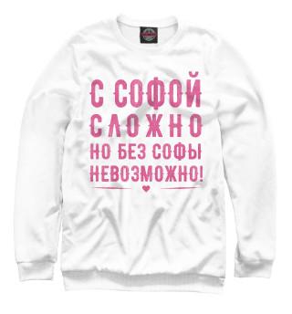 Одежда с принтом София (841565)