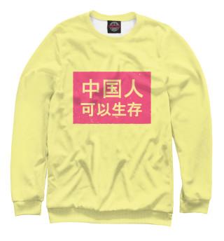 Одежда с принтом Китайская табличка