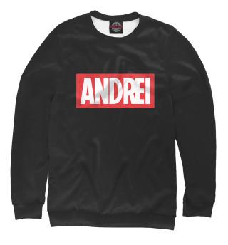 Одежда с принтом Андрей