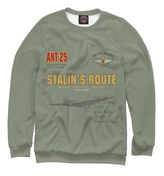 Одежда с принтом Сталинский маршрут (Ант-25)