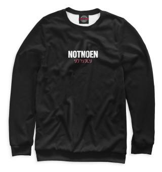 Одежда с принтом Notnoen