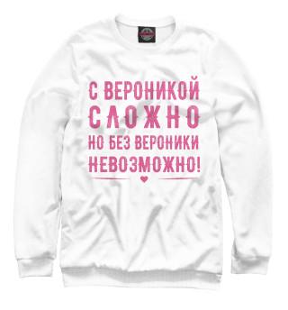 Одежда с принтом Вероника (503111)