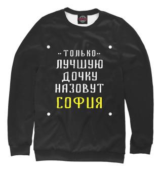 Одежда с принтом София (257141)