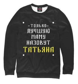 Одежда с принтом Таня (393280)