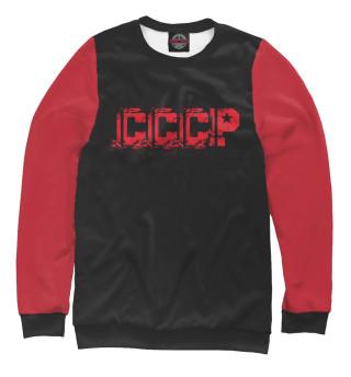 Одежда с принтом СССР (439650)