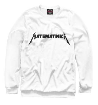 Одежда с принтом Математика