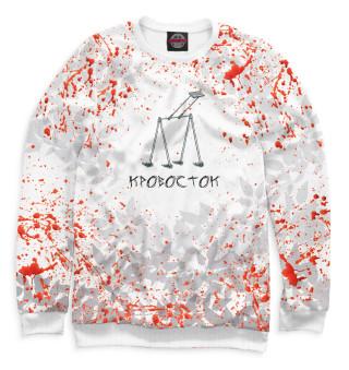 Одежда с принтом Кровосток (932969)