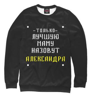 Одежда с принтом Александра (941260)
