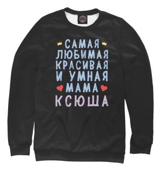 Одежда с принтом Мама Ксюша
