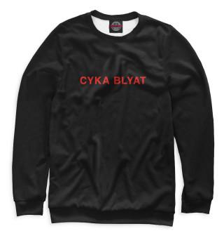 Одежда с принтом CYKA BLYAT (644120)