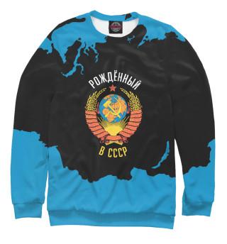 Одежда с принтом СССР (645585)