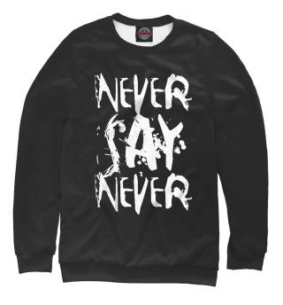 Свитшот, Футболка, Майка, Майка борцовка, Худи, Поло, Штаны, Лонгслив, Маска  Never say never