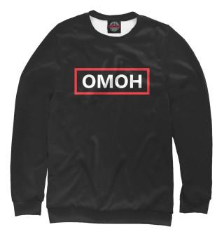 Одежда с принтом ОМОН (250906)