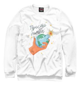 Одежда с принтом Земля просто бомба