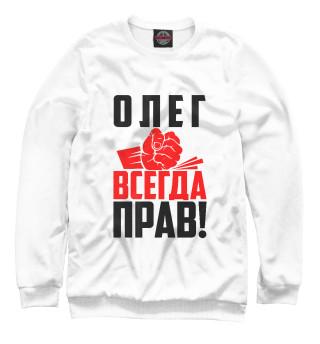 Одежда с принтом Олег всегда прав!