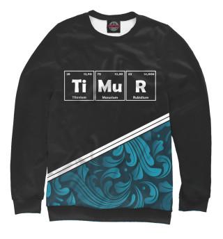 Одежда с принтом Тимур (526596)