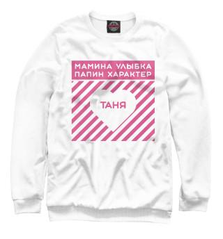 Одежда с принтом Таня (311865)