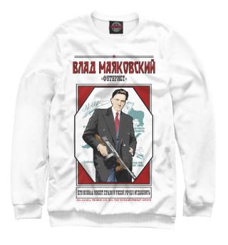Одежда с принтом Влад Маяковский (537940)
